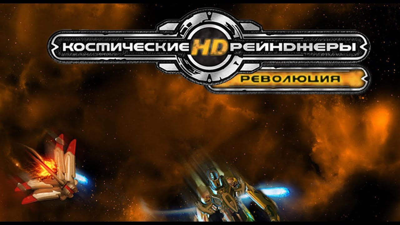 скачать Space Rangers HD: A War Apart